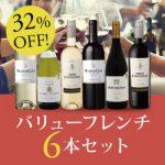 【再入荷】エノテカで高品質ワインがセットで32%OFF&送料無料