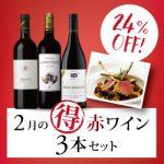 2月のエノテカ・マル得ワイン3本セット【最大25%OFF】